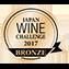 Japan Wine Challenge Bronze 2017 0